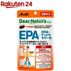 ディアナチュラスタイル EPA*DHA・ナットウキナーゼ 20日分(80粒)【Dear-Natura(ディアナチュラ)】