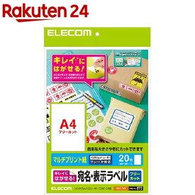 エレコム きれいにはがせる 宛名・表示ラベル EDT-TKF(20シート)【エレコム(ELECOM)】