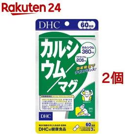 DHC 60日カルシウム/マグ(180粒*2コセット)【DHC サプリメント】