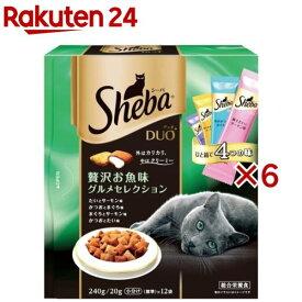 シーバ デュオ 贅沢お魚味グルメセレクション(20g*12袋入*6箱セット)【m3ad】【dalc_sheba】【シーバ(Sheba)】[キャットフード]
