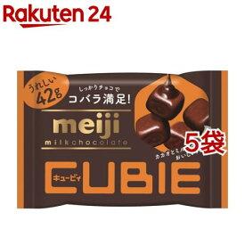 明治 ミルクチョコレート CUBIE(42g*5袋セット)【meijiAU01】【明治チョコレート】[バレンタイン 義理チョコ]