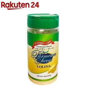 ロリーナ パルメザンチーズ(227g)【イチオシ】【ロリーナ】