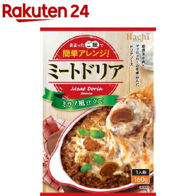ハチ食品 ミートドリア(160g)【Hachi(ハチ)】