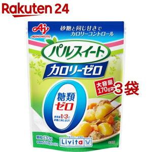 リビタ パルスイート カロリーゼロ 顆粒タイプ(170g*3袋セット)【リビタ】