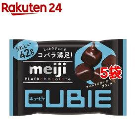 明治 ブラックチョコレート CUBIE(42g*5袋セット)【meijiAU01】【明治チョコレート】[バレンタイン 義理チョコ]