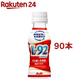 守る働く乳酸菌(100ml*90本セット)【k7y】【カルピス由来の乳酸菌科学】