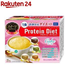 DHC プロティンダイエット ケーキスイーツセレクション(15袋入(5味*各3袋))【DHC サプリメント】