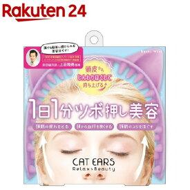 ツボ押し美容 猫耳で頭からすっきり SMK1200(1コ入)