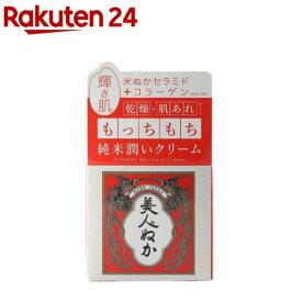 純米 潤いクリーム(43g)【純米スキンケア】