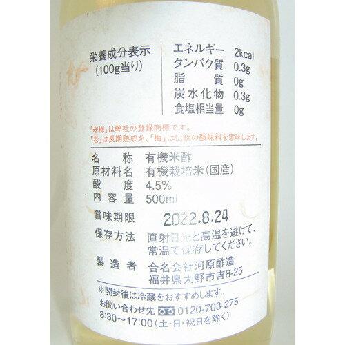 有機純米酢老梅