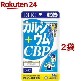 DHC 60日カルシウム+CBP(240粒*2コセット)【DHC サプリメント】