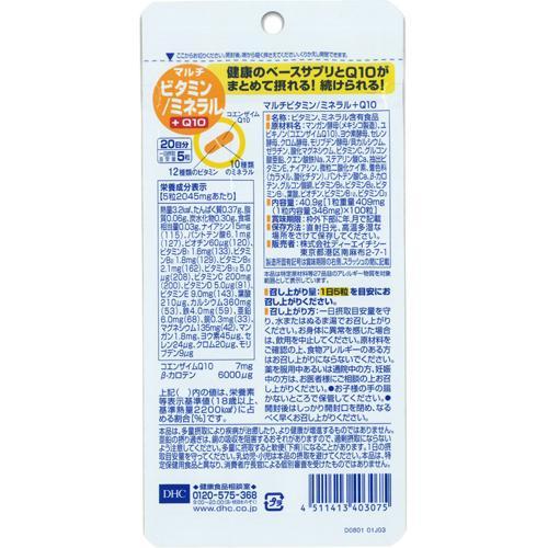 DHCマルチビタミン/ミネラル+Q1020日分