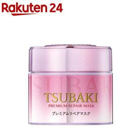 【企画品】ツバキ(TSUBAKI) プレミアムリペアマスク S(180g)【ツバキシリーズ】