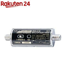屋内用CS・BSラインブースター 3224MHz対応 4K8K対応 CSBE25(1台)