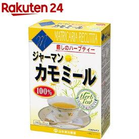 山本漢方 カモミール100%(2g*20包)【山本漢方】