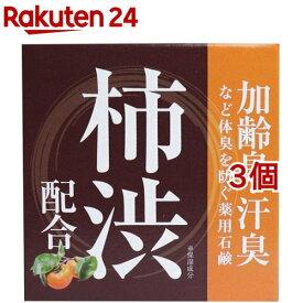 薬用 柿渋配合石鹸 HYS-YKA(72g*3個セット)