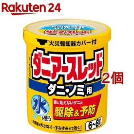 【第2類医薬品】ダニアースレッド 6〜8畳用(10g*2個セット)【アースレッド】