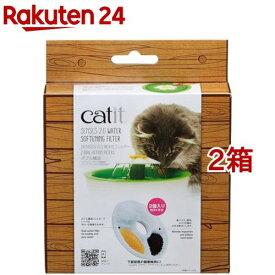 キャティット SENSES2.0 軟水化フィルター(2個入*2箱セット)【catit】