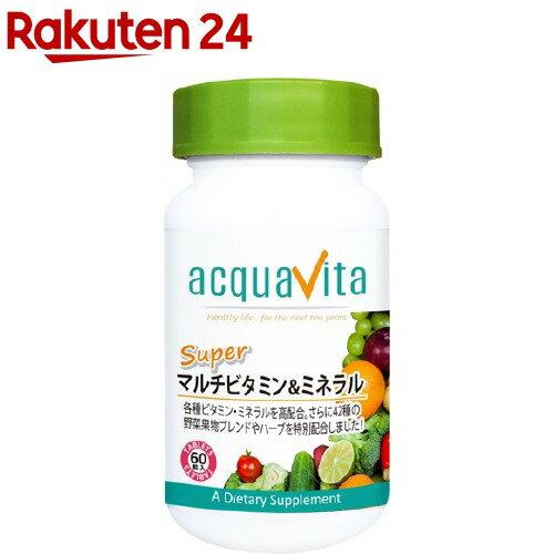 アクアヴィータ スーパーマルチビタミン&ミネラル(60粒)【アクアヴィータ(acquavita)】【送料無料】