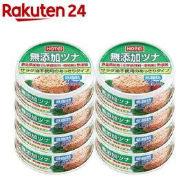 ホテイフーズ 無添加ツナ(70g*8コ入)[缶詰]