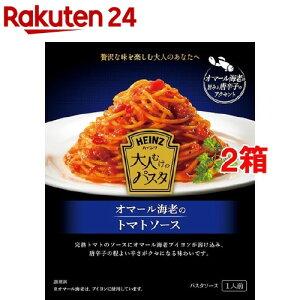 ハインツ 大人むけのパスタ オマール海老のトマトソース(130g*2箱セット)【ハインツ(HEINZ)】