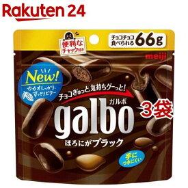 明治 ガルボ ほろにがブラック パウチ(66g*3袋セット)[チョコレート]