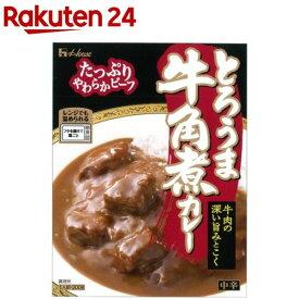 とろうま牛角煮カレー(200g)