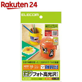 エレコム フリーカットラベル フォト光沢 EDT-FHKK(10枚入)【エレコム(ELECOM)】