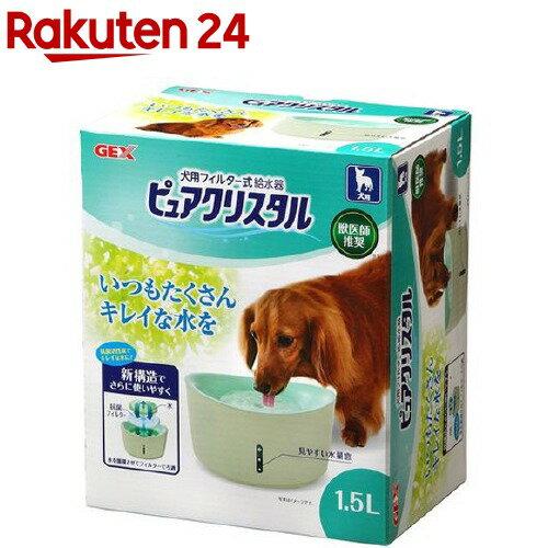 ピュアクリスタル 1.5L 犬用フィルター式給水器(1.5L)【ピュアクリスタル】