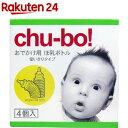 チューボ おでかけ用ほ乳ボトル(4コ入)【KENPO_12】