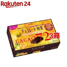 チョコレート効果 カカオ72% さわやかオレンジ&レモン(52g*3箱セット)【meijiAU01】【チョコレート効果】[バレンタイン 義理チョコ]