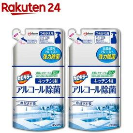 カビキラー アルコール除菌 キッチン用 詰替用(350ml*2袋セット)【カビキラー】