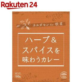 ハーブ&スパイスを味わうカレー カルダモン loves 根菜(180g)