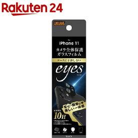 レイ・アウト iPhone 11 ガラスフィルム カメラ 10H eyes ブラック(1枚)【レイ・アウト】