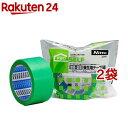 建築・塗装 養生用テープ 緑 J2260(1巻入*2コセット)