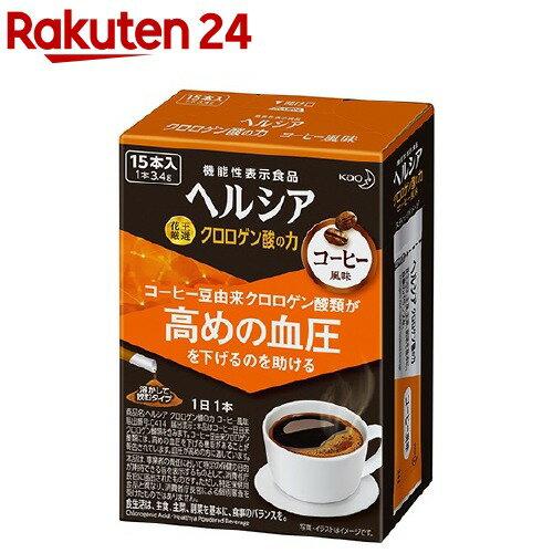 ヘルシアクロロゲン酸の力コーヒー風味