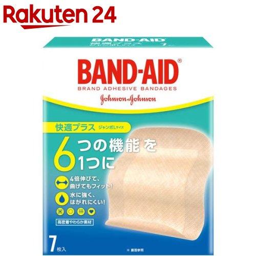 バンドエイド 快適プラス ジャンボLサイズ(7枚入)【バンドエイド(BAND-AID)】