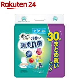 肌ケアアクティ 大人用紙おむつ うす型パンツ 消臭抗菌プラス まとめ買い M-L(30枚入)【アクティ】