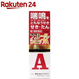 【第2類医薬品】フストール シロップA(120mL)【フストール】