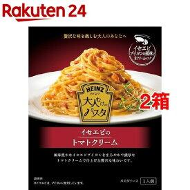 ハインツ 大人むけのパスタ イセエビの濃厚トマトクリーム(130g*2箱セット)【ハインツ(HEINZ)】
