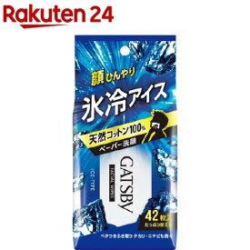 ギャツビー(GATSUBY) フェイシャルペーパー アイスタイプ(42枚入)【evm_uv13】【GATSBY(ギャツビー)】
