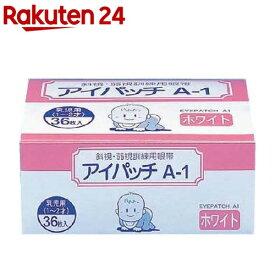 アイパッチA1 ホワイト 乳児用(36枚入)【アイパッチ】