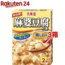 丸美屋 麻婆豆腐の素 鶏しお味(162g*3箱セット)【丸美屋】