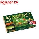 アーモンドチョコレート 抹茶(79g*2箱セット)【meijiAU01】
