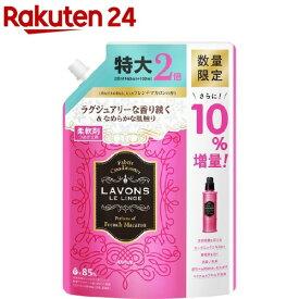 【企画品】ラボン 柔軟剤 フレンチマカロン 詰め替え 大容量2倍サイズ 10%増量(1060ml)【ラボン(LAVONS)】