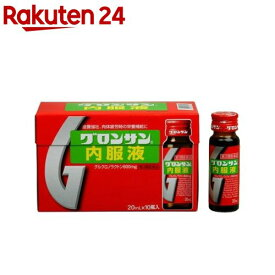 【第3類医薬品】グロンサン内服液(20ml*10本入)【グロンサン】
