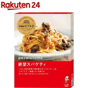 洋麺屋ピエトロ 絶望スパゲティ(95g)【洋麺屋ピエトロ】