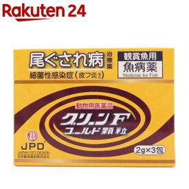 【動物用医薬品】グリーンFゴールド(2g*3包入)