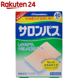 【第3類医薬品】サロンパス(40枚入)