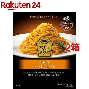 ハインツ 大人むけのパスタ うにのトマトクリーム(120g*2箱セット)【ハインツ(HEINZ)】[パスタソース]